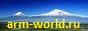 Информационно-развлекательный портал Армяне Мира / arm-world.ru